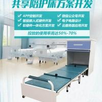 深圳共享陪护床APP开发的前景如何