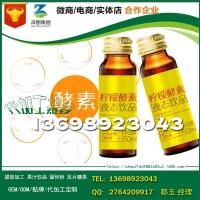 贴牌柠檬酵素饮品招商渠道OEM/生产基地