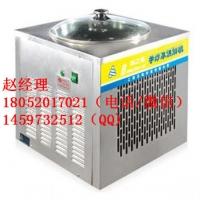 南京哪里有卖全自动炒冰机