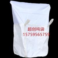 鄂州吨袋厂家 鄂州集装袋 吨包  集装箱吨袋