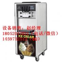 南京三色冰淇淋机厂家批发