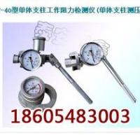 BZY-45单体支柱测压仪,单体支柱测压仪内蒙古包头报价