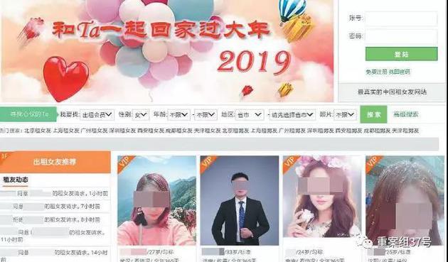 一租友网站美女AV 显示多名待出租男女的照片和信息,临近春节,该网站主打过年租友回家业务。  网页截图