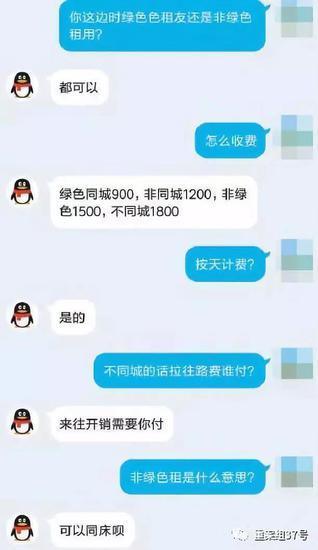 记者私聊一名在QQ 群发布绿色租友信息的女子后,对方表示可以同床。  手机截屏