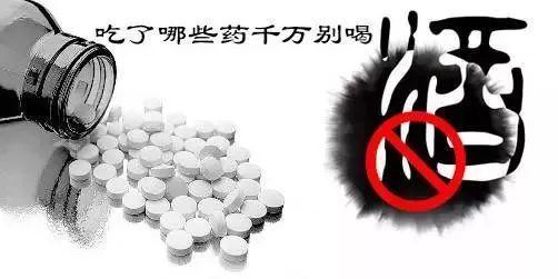 河北一男子酒后用药死亡!医生提醒,吃7类药饮酒或致死!