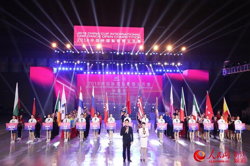 排舞公开赛开幕
