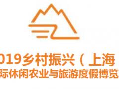 2019乡村振兴(上海)国际休闲农业与旅游度假博览会