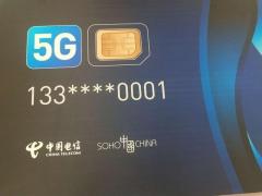 全球5G频道:尾号0001!电信首张5G SIM卡:主人竟是他