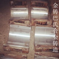 纸机烘缸巴氏合金轴瓦铸造加工