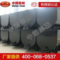 MGC1.1-6固定车箱式矿车-山东中煤
