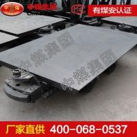 MPC3-6平板车规格MPC3-6平板车型号 山东中煤