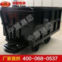 侧卸式矿车,侧卸式矿车规格,侧卸式矿车型号 山东中煤