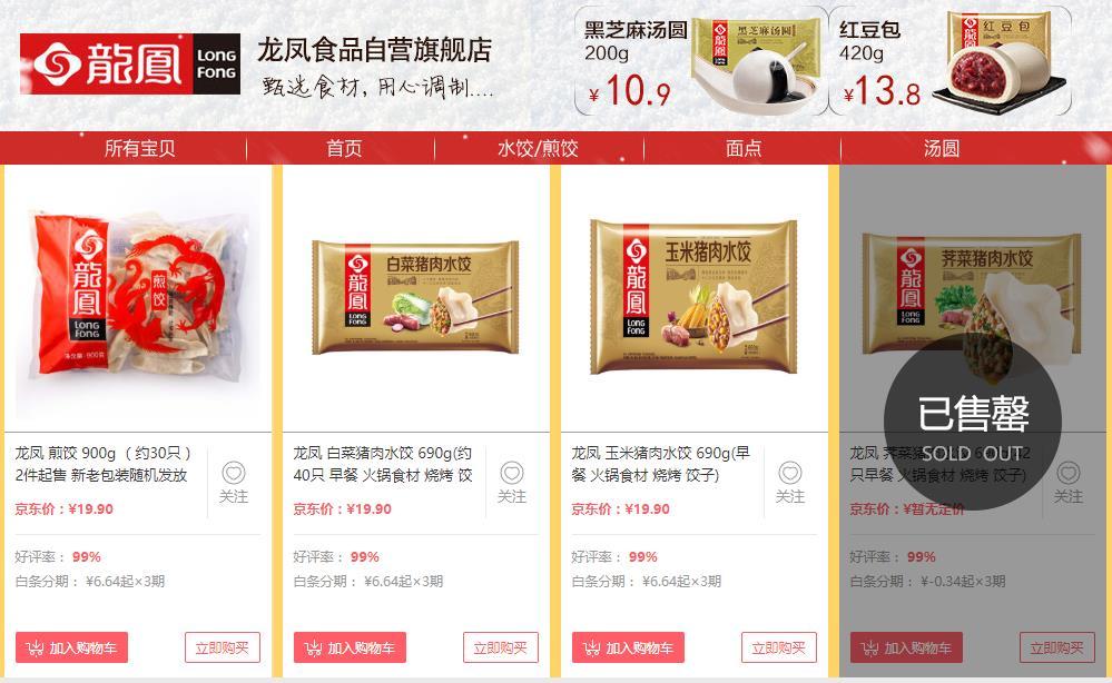 上海监管部门:龙凤水饺疑似非洲猪瘟 已全部封存