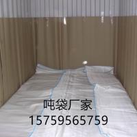 郑州吨袋厂家 郑州集装袋 吨包  集装箱吨袋