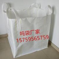 郑州全新吨袋 郑州太空袋 郑州水泥吨袋