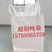 郑州哪里有卖吨袋郑州抗紫吨袋  抗老化吨袋