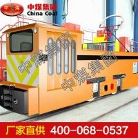 架线式电机车厂家,优质架线式电机车批发 山东中煤