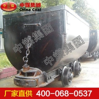 MGC固定式矿车  各种型号