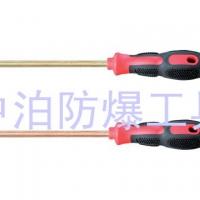 防爆十字螺丝刀