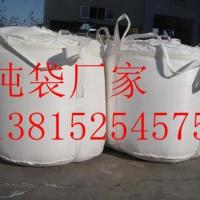 宜春防潮吨袋/宜春吨袋厂家