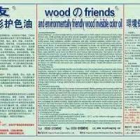 木之友-环保型木材隐形护色油 木地板护色油 木地板隐形油