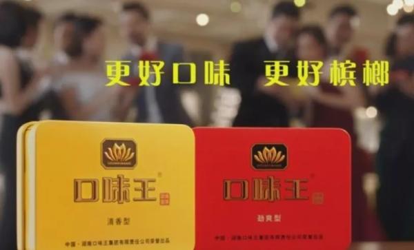 一级致癌物槟榔广告被叫停 企业宣传:让你返老还童
