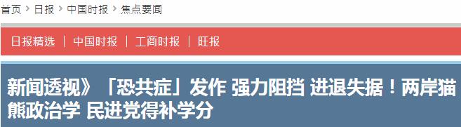 大陆赠送高雄熊猫民进党阻挠 台媒批:吃力不讨好