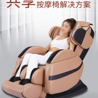 深圳共享按摩椅开发公司哪家好?主要看专业性