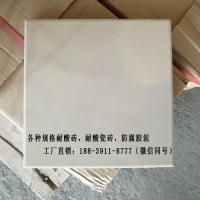 供应高铁地铁防腐防滑耐酸砖生产厂家河南焦作