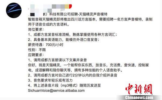 """四川话""""声音模特""""700元一小时专家称有益于方言保护"""