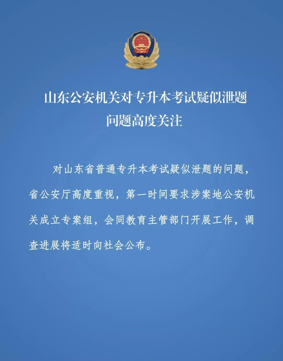 山东专升本考试疑似泄题 公安厅:成立专案组调查