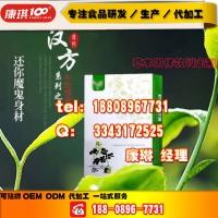湖南新零售平台草本植物固体饮料OEM代加工贴牌ODM厂商