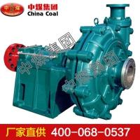 ZL系列渣浆泵,渣浆泵