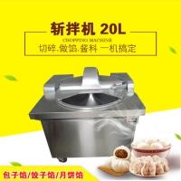 九盈JY-ZB20L斩拌机肉馅机 饺子馅料切碎机新鲜肉斩碎机
