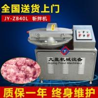 商用斩拌机JY-ZB40L肉馅菜馅斩碎机包子馅饺子馅斩碎机