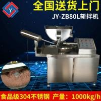 定制 全自动斩拌机JY-ZB80L商用大型不锈钢斩拌机