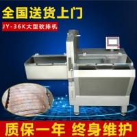 JY-36K高效自动大型砍排机 砍骨机 肉类全自动切片机
