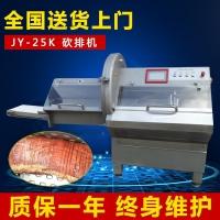 九盈 JY-25K高效自动大型砍排机 牛排切片机 培根切片机
