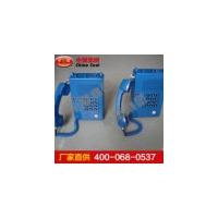 KTH106-3Z本质安全型自动电话 自动电话价格优惠