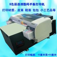 弱溶剂打印机 硅胶 行李箱玩具 橡胶任何材质打印机