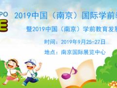 2019南京幼教展