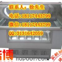 上海冰淇淋展示柜_上海冰淇淋展示柜价格