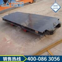 MPC20-6矿用平板车 MPC20-6矿用平板车规格