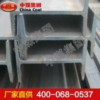 矿用工字钢 矿用工字钢供应商现货