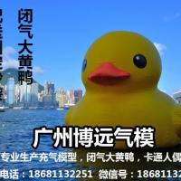 供应香港维多利亚大黄鸭充气闭气PVC巨型水上鸭子橡皮鸭