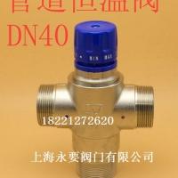 DN40铜恒温混水阀