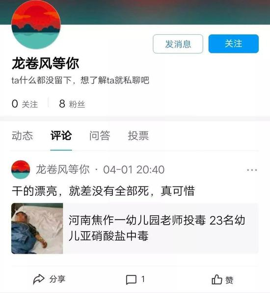 网友侮辱30名凉山灭火牺牲英雄 应急管理部:人渣