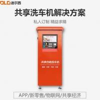 共享洗车机app方案开发