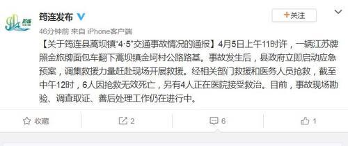 一辆面包车在四川宜宾筠连县翻下路基已致6死4伤