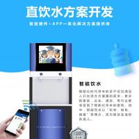 介绍共享饮水机app方案开发5大功能
